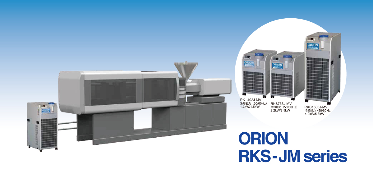 Water Chillers for Compact Injection Molding Machines Image